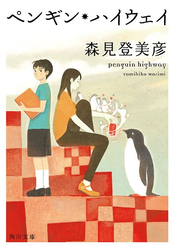 ペンギンハイウェイの感想 切なくそして温かい気持ちにさせてくれる作品