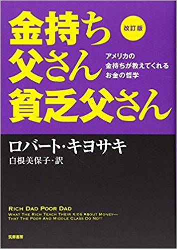 『金持ち父さん 貧乏父さん』感想