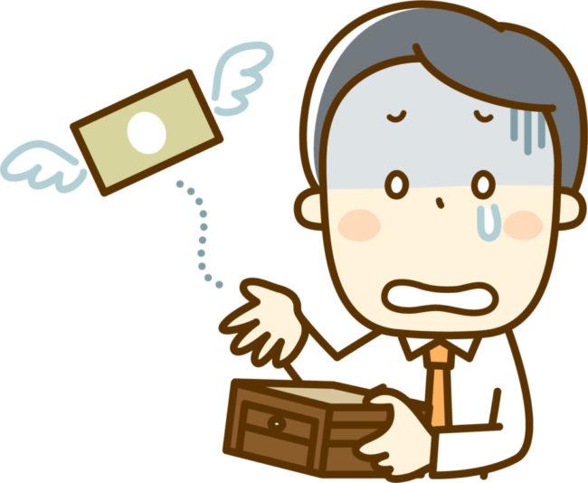 お金がなくて困った時に考えたこと