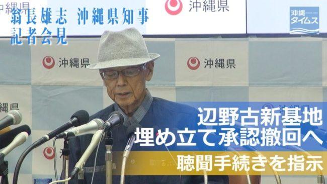 沖縄県知事が辺野古移設阻止を表明