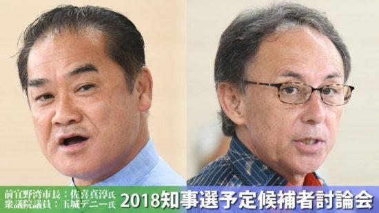 9月30日に沖縄県知事選の投開票