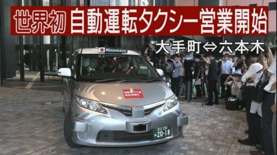 自動運転タクシーの可能性