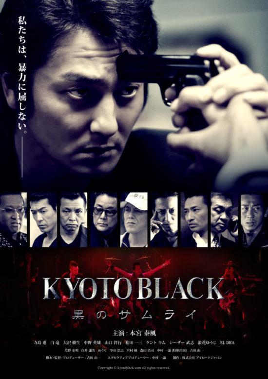 KYOTOBLACK ~黒のサムライ~