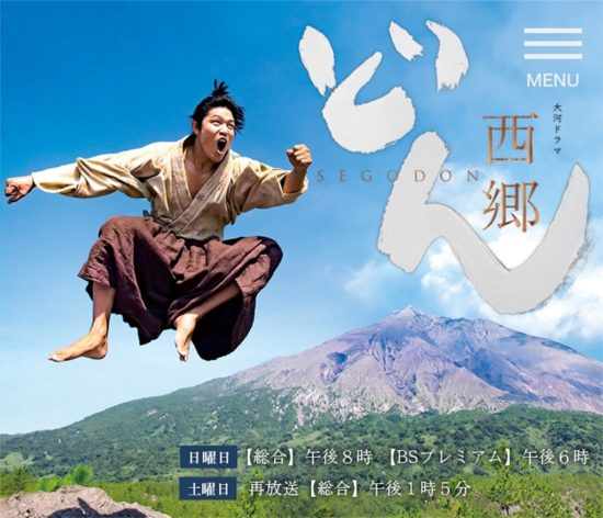 NHK「西郷どん」全話平均視聴率発表に思う事