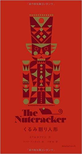 「くるみわり人形」はクリスマスにお薦めの本です。