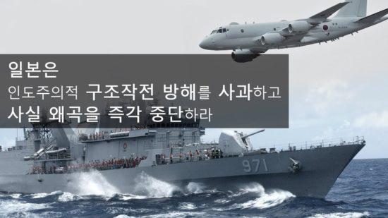 レーダー照射、韓国の反論動画について