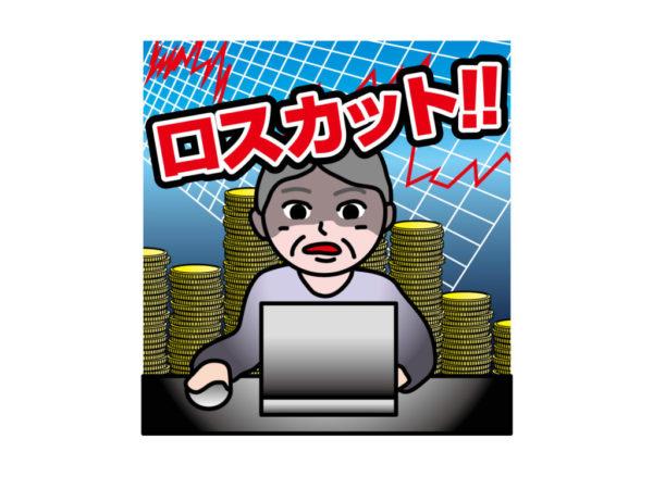 仮想通貨でナンピンを繰り返し損失が大きくなった話