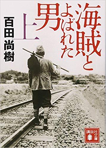 「海賊と呼ばれた男」は愛国心に燃えた本です