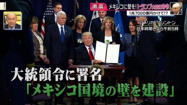 トランプ大統領、メキシコ国境に「壁」署名