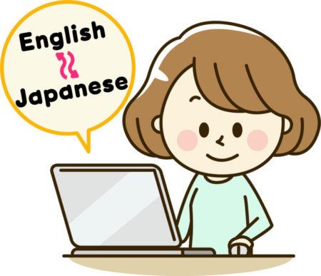 副業で収入を増やそう。副業で翻訳の仕事をしています。