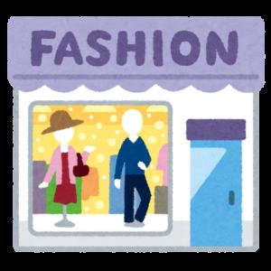 洋服を節約する購入のコツについて