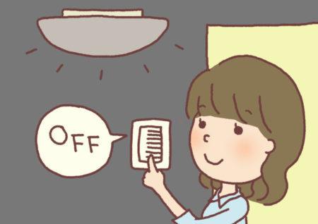 節約効果の高さを実感!電気の契約を見直し