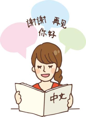 中国語(北京語)の勉強を挫折した経験